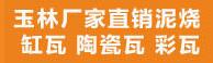 广西玉林厂家直销泥烧缸瓦|陶瓷瓦|彩瓦