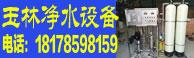 广西玉林万云泉净水设备有限公司