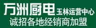 万洲厨电玉林运营中心诚招加盟