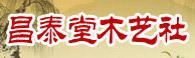 伟德19461946昌泰堂木艺社