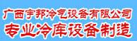 广西玉林市宇邦冷气设备有限公司冷库制造